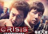 """小栗旬『CRISIS』、面白さの秘訣はズバリ脚本! 他のドラマにない""""最強の打ち合わせ""""が結果を出した!"""
