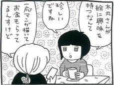 【漫画】大アルカナの「月のカード」にはペンタグラムが隠されていた! 月が見つめてきたものとは?