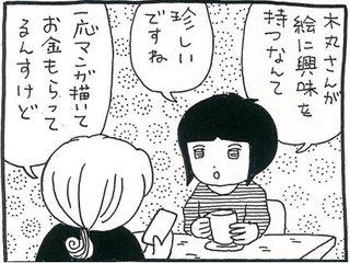 【【漫画】大アルカナの「月のカード」にはペンタグラムが隠されていた! 月が見つめてきたものとは?