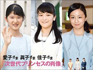 【眞子さまご婚約報道が不敬すぎる! ゴミ散乱、タバコ吸殻、インターホン鳴らしまくり…これが日本のマスゴミだ!
