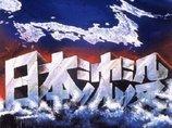 """【ショック】「日本沈没」がすでに始まっていることが判明! 理学部教授が""""列島消滅の危機""""をガチ警告"""