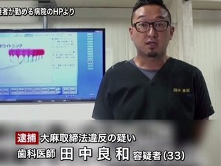【【大麻】シャブ中歯科医は意外と多い!? 現役歯科医が暴露「シャブ中医師の特徴と見分け方」