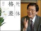 """年間300体「死体解剖医」に聞いた、社会的弱者の死にざまが残酷すぎる! 日本社会が抱える""""死体格差""""のリアル"""