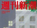 """新潮・文春""""スクープ泥棒""""記事を読んだ文春関係者の感想がヤバい…! 続報も掲載予定か!?"""