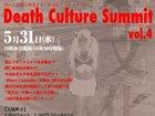 【大島てる参戦】死体、自殺、4時44分44秒…! 死の第一人者が一挙に集う《死の文化祭》5月31日開催!