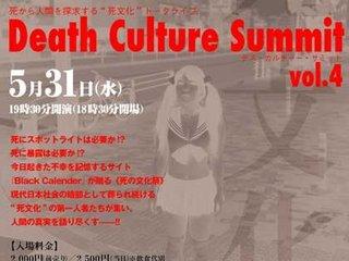 【【大島てる参戦】死体、自殺、4時44分44秒…! 死の第一人者が一挙に集う《死の文化祭》5月31日開催!