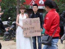 「娘の治療費のために、妻を売ります!?」夫が路上でウエディングドレス姿の妻をたたき売り!!