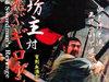 """勝新太郎(ニセ者)がアヤシイ中国人相手に大暴れ!? とんでもない封印""""珍""""映画『盲(めくら)坊主対空飛ぶギロチン』"""