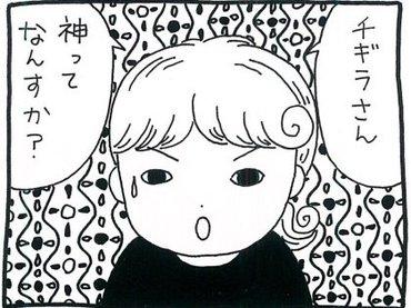【漫画】魔法のプリンセス・ミンキーモモは何を崇拝したのか? 魔女が信仰すべき神様を探る