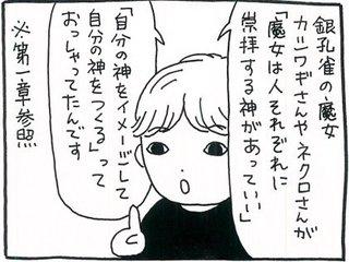【【漫画】いざ、伊勢神宮の京都の遥拝所・日向大神宮へ! 自分なりの神のイメージを探る