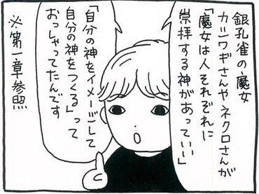 【漫画】いざ、伊勢神宮の京都の遥拝所・日向大神宮へ! 自分なりの神のイメージを探る