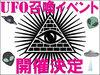 【緊急告知】トカナ主催「UFO召喚イベント」ついに開催決定! 伝説のカレー屋でオカルト界の大御所とUFOを呼ぼう!!