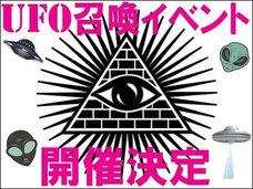 【残席僅か】トカナ主催「UFO召喚イベント」来週開催! 伝説のカレー屋でオカルト界の大御所とUFOを呼ぼう!!