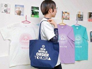【衝撃】TOCANA公式Tシャツ(トカT)夏の新色&公式トートバッグを超・緊急限定発売! 世界が滅亡する前に購入を急げ!!