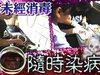 産婦人科医から横流しされたヒト胎盤を鍋で煮て……中国で闇プラセンタ工場が摘発!