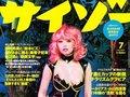 【衝撃】雑誌サイゾーを100円で読めるようにします。