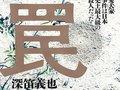 遺体解体「埼玉愛犬家連続殺人事件」の本当の闇と冤罪の可能性…「検察庁でセックス」などの司法取引あった!?