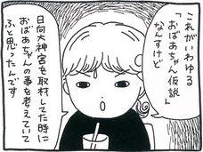 """【漫画】「おばあちゃん仮説」に秘められた日本の魔女が崇拝すべき本当の""""神""""の姿とは?"""