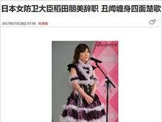 「顔を見ただけで興奮する」稲田朋美氏辞任で、中国人が熱烈ラブコール