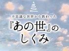3.11を的中させた予言者・松原照子が語った「あの世」のしくみとは!? 「この秋に大きなことが起きる」のは本当か、すべて大暴露!【DVDプレゼント】