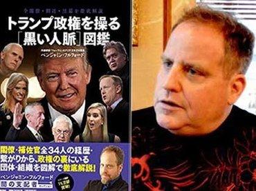 【陰謀】ビルダーバーグ会議とアメリカ新体制のヤバさを、ベンジャミン・フルフォードが徹底解説!「トランプの周辺人物に注目」
