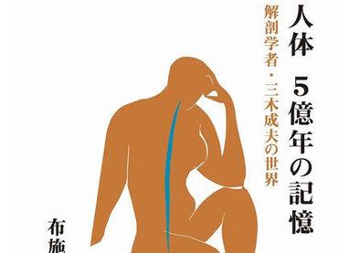 五億年の生命の記憶から人体がわかる!  解剖学者・三木成夫を解き明かすその弟子・布施英利インタビュー