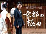 "NHKのお昼が""呪われた枠""になっている! 激ヤセの船越英一郎、高畑淳子、そして…!?"