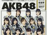 "AKB48、""深刻な事態""で夏の大規模コンサート消滅へ! 生き残るは、トヨタの資本がある「チーム8」だけ!?"