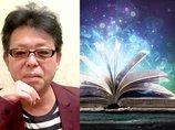 99%隠されているこの世の正体を暴く! 人気オカルトブログ「In Deep」管理人・岡靖洋氏インタビュー!