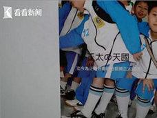 13歳少女とのわいせつ行為を6,400円で……中国「ロリ・ショタ違法サイト」に潜入!