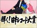 """今年の日本レコード大賞、早くもアノ人で決定か!? 「芸能界のドンから""""忖度スイカ""""が届いて…」関係者が激白"""