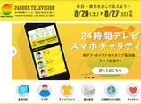 恫喝、ヤラセ、ワープ…「24時間テレビ」放送事故レベルの事件簿6選!