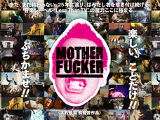 25年間正体不明の謎の音楽レーベルに密着取材! 映画『MOTHER FUCKER』が激しく素晴らしい作品である理由(監督対談)