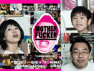 何かをあきらめるのを、子どものせいにしてないか ― 家族全員がパンクロッカーの日常を追ったドキュメンタリー映画『MOTHER FUCKER』がヤバイ