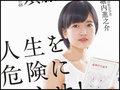 最上もが、須藤凜々花…2017年に卒業・脱退したアイドル7人の人生色々!彼らはなぜ去ったのか?