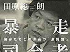 電撃訪朝? 公明党排除?それとも…! 田原総一朗氏が安倍首相に進言した「政治生命を賭けた冒険」とは?