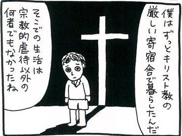 """【漫画】""""王のヨガ""""、ラージャ・ヨガを取り入れたクロウリーが目指したもの"""