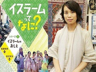 日本人が知らないイスラーム世界の実像・徹底解剖! コーランにはヴェールを被れとは書いていなかった!(東洋文化研究所・後藤絵美インタビュー)
