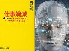 「15年後、AIに仕事を奪われずに済む人3例」が高スペックすぎて泣ける! 経営戦略コンサルタント語る、仕事消滅時代のリアル