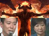 小池百合子と前原誠司はCIAエージェント、表情に共通点も!?  2人を操る米機関「CSIS(ジャパン・ハンドラーズ)」の戦略を知れ!