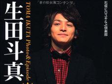 生田斗真、岡田准一、小栗旬の向上心がハイスペックと言われる理由とは? 関係者「努力する俳優にこそ生き残ってほしい」