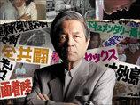 「最低」「あり得ない」田原総一朗の仕切りに業界人たちが激怒! 選挙特番での暴走で決定的に嫌われた!?