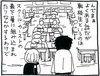 【漫画】統治のためのカースト制度——人間はなぜ「差別」を作り出したのか?