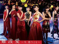 """NMB48卒業者続出の裏にある""""残酷すぎる2年縛り""""とは? 「深刻なメンバー不足はこの""""縛り""""のせい」"""