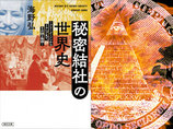 秘密結社、ロスチャイルド、トランプ…陰謀論研究の先駆け・海野弘インタビュー「陰謀論には2つの法則」「東京五輪まで混乱か」