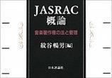 JASRACの値上げ新路線にとんでもない話が浮上「本来ならできることを、やっていない」