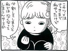 【漫画】自分の前世は誰かのツメだった…? 輪廻の真意をひも解いてゆく