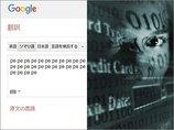 """【衝撃】「Google 翻訳」に隠しコード""""PE PE PE""""を入力すると…! 陰謀メッセージが次々出現、グーグルの正体が明らかに!?"""