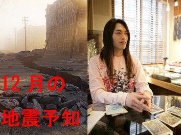 【的中しまくり】「12月19日~23日の地震に警戒、クリスマスも注意」12月の地震・災害予知をLoveMeDo氏が徹底解説!