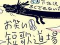 【11/29】「短歌とお笑い」が奇跡の融合イベント開催! 笹公人・枡野浩一・ラリー遠田が審査員、エンタ芸人らが登場!!